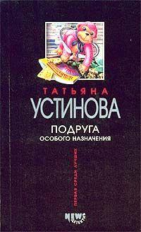 Татьяна Устинова - Подруга особого назначения
