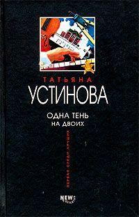 Татьяна Устинова - Одна тень на двоих