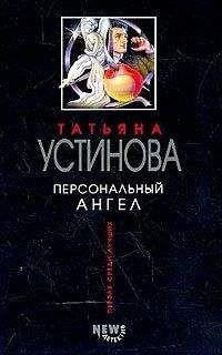 Татьяна Устинова - Персональный ангел