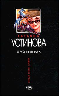 Татьяна Устинова - Мой генерал