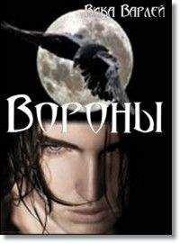 Вика Варлей - Вороны