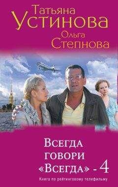 Татьяна Устинова - Всегда говори «Всегда» – 4