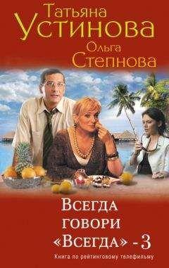 Татьяна Устинова - Всегда говори «всегда» – 3