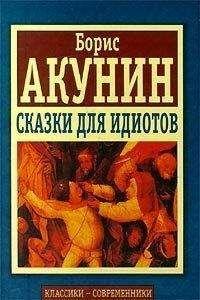 Борис Акунин - PSTD