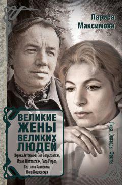 Лариса Максимова - Великие жены великих людей