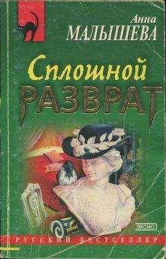 Анна Малышева - Сплошной разврат