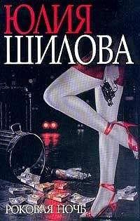 Юлия Шилова - Роковая ночь