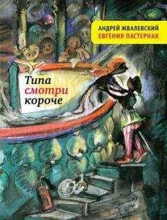 Андрей Жвалевский - Типа смотри короче