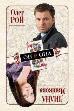 Олег Рой - Он & Она
