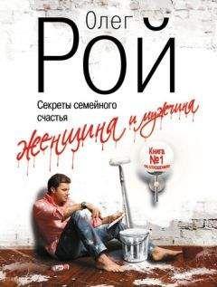 Олег Рой - Женщина и мужчина. Секреты семейного счастья