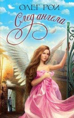 Олег Рой - След ангела