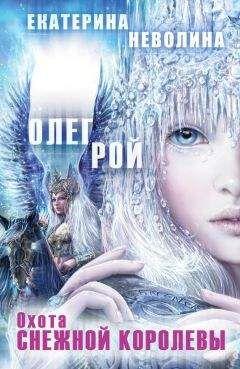 Олег Рой - Охота Снежной королевы