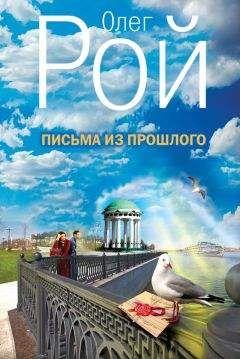 Олег Рой - Письма из прошлого