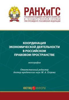 Коллектив авторов - Координация экономической деятельности в российском правовом пространстве