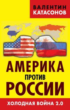 Валентин Катасонов - Америка против России. Холодная война 2.0