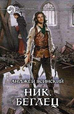 Анджей Ясинский - Беглец