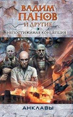 Виктор Точинов - Непостижимая концепция (антология)
