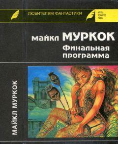 Майкл Муркок - Финальная программа. Средство от рака. Английский убийца