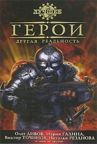 Виктор Точинов - Герои. Другая реальность (сборник)