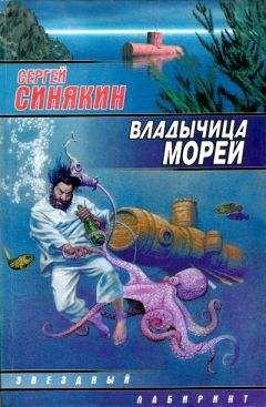 Сергей Синякин - Владычица морей (сборник)