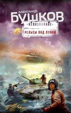 Александр Бушков - Рельсы под луной