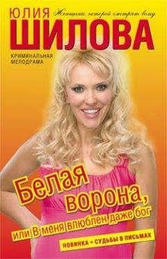 Юлия Шилова - Белая ворона, или В меня влюблен даже бог