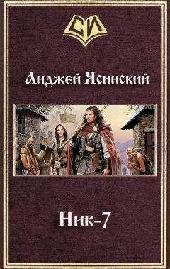 Анджей Ясинский - Ник-7