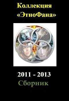 Сборник - Коллекция «Этнофана» 2011 - 2013