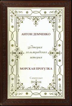 Антон Демченко - Морская прогулка