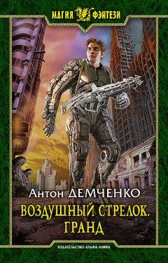 Антон Демченко - Гранд