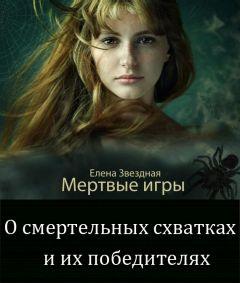 Елена Звездная - О смертельных схватках и их победителях
