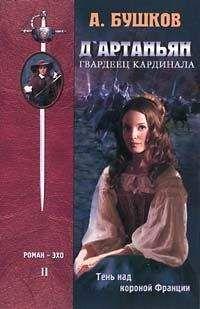 Александр Бушков - Д`артаньян – гвардеец кардинала. Книга вторая