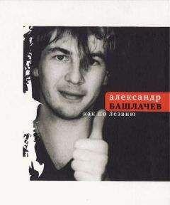 Александр Башлачев - Как по лезвию