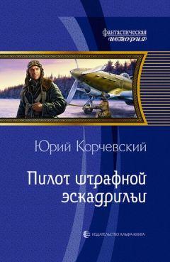 Юрий Корчевский - Пилот штрафной эскадрильи