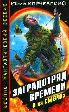 Юрий Корчевский - Заградотряд времени