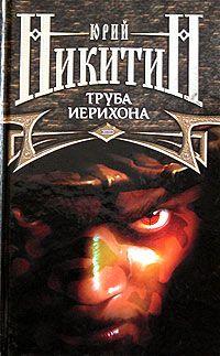 Юрий Никитин - Труба Иерихона
