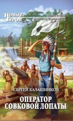 Сергей Калашников - Оператор совковой лопаты