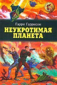 Гарри Гаррисон - Неукротимая планета