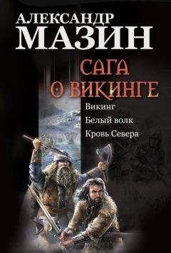 Александр Мазин - Сага о викинге: Викинг. Белый волк. Кровь Севера