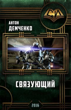 Антон Демченко - Связующий