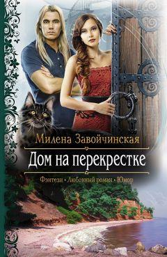 Милена Завойчинская - Дом на перекрестке (трилогия)