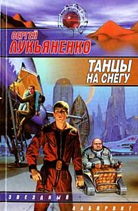 Сергей Лукьяненко - Танцы на снегу