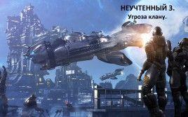 Константин Муравьёв - Неучтенный-3