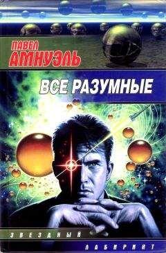 Песах Амнуэль - Все разумные (Сборник)