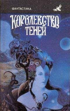 Александр Бушков - Королевство теней (сборник)