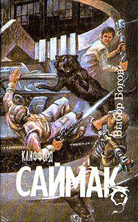 Клиффорд Саймак - Выбор богов