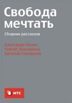 Сергей Лукьяненко - Свобода мечтать
