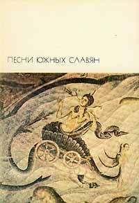 Автор неизвестен - Песни южных славян