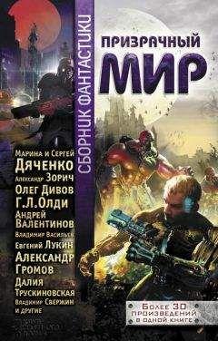Олег Дивов - Призрачный мир: сборник фантастики