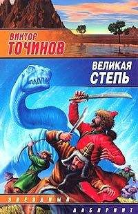 Виктор Точинов - Великая степь